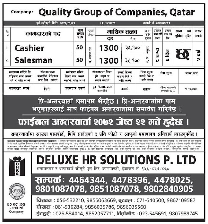Cashier And Salesman Job Vacancy in Qatar, Quality Group Of Companies.