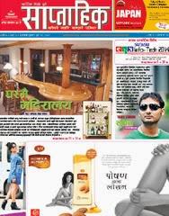 nepali news live