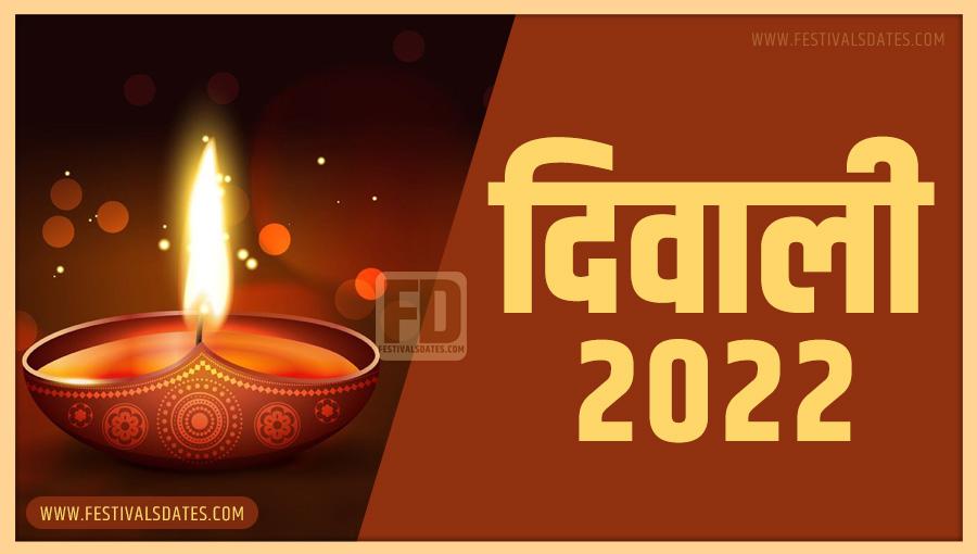 2022 दीवाली तारीख व समय भारतीय समय अनुसार