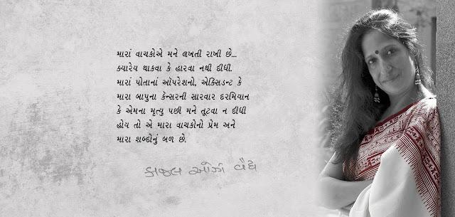 Mara Vachko Ae Mane Poetry By Kajal Oza Vaidya 2017