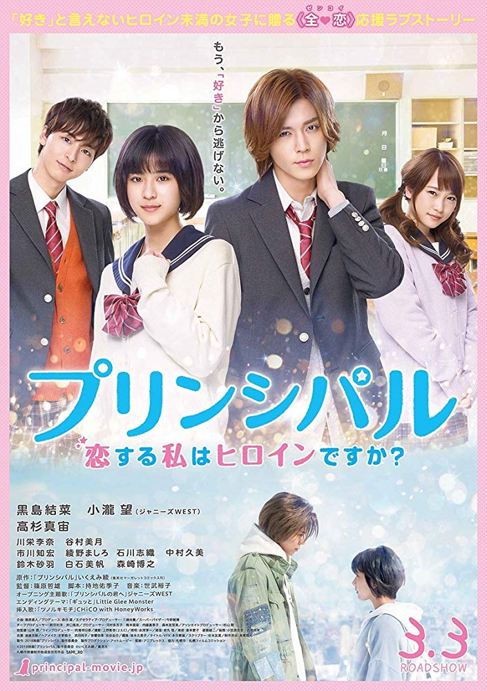 Sinopsis Principal: Am I a Heroine Who Is In Love (2018) - FIlm Jepang
