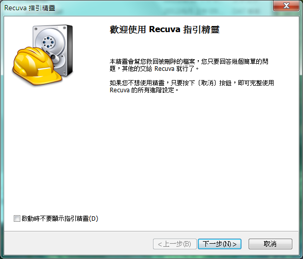 Image%2B001 - [下載] Recuva - 快速找回刪除的檔案 免安裝 v1.51.1063
