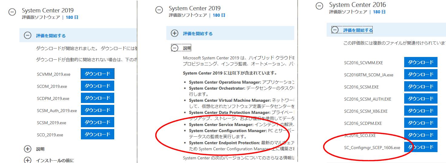 山市良のえぬなんとかわーるど: [System Center 2019