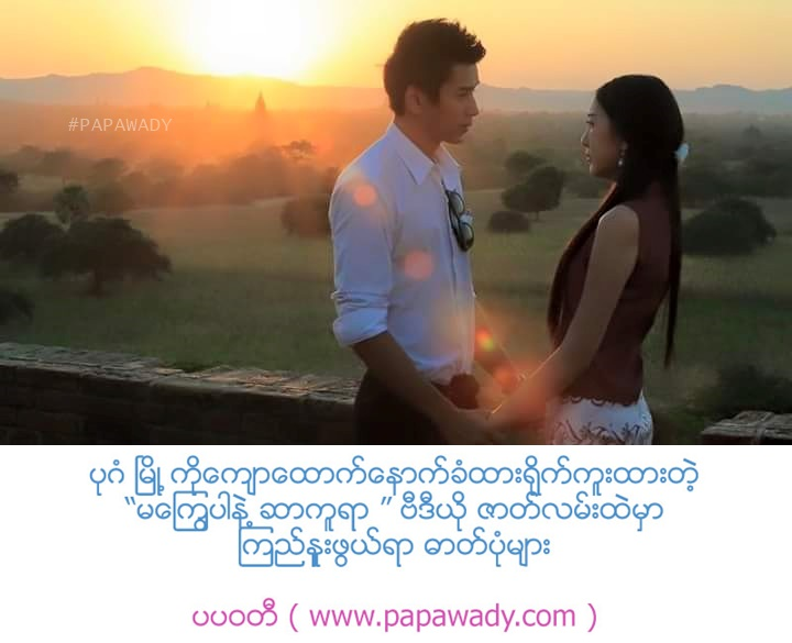 Ma Kyay Pat Nat Sakura Movie Scenes Snapshots