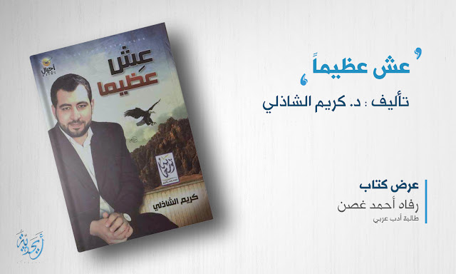 تحميل كتاب التنمية البشرية عش عظيما للكاتب  كريم الشاذلى بنسخة pdf