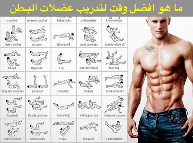 موثوق الماوري عضوي تمارين تقسيم عضلات البطن للنساء Comertinsaat Com