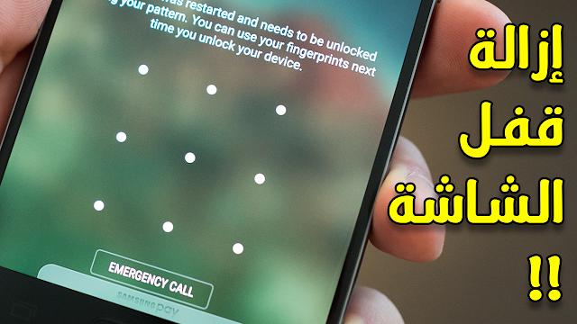 Tenorshare 4uKey for Android - إفتح أي هاتف أندرويد بدون كلمة المرور !! إزالة قفل الشاشة