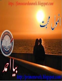 EZ Readings: Anmol mohabbat novel by Biya Ahmed Complete PDF