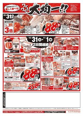 【PR】フードスクエア/越谷ツインシティ店のチラシ10月30日号