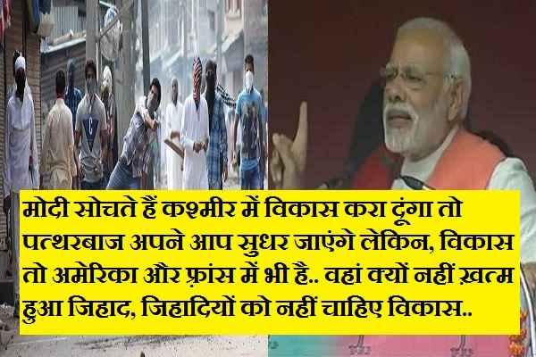 pm-narendra-modi-want-kashmir-development-but-his-policy-failed