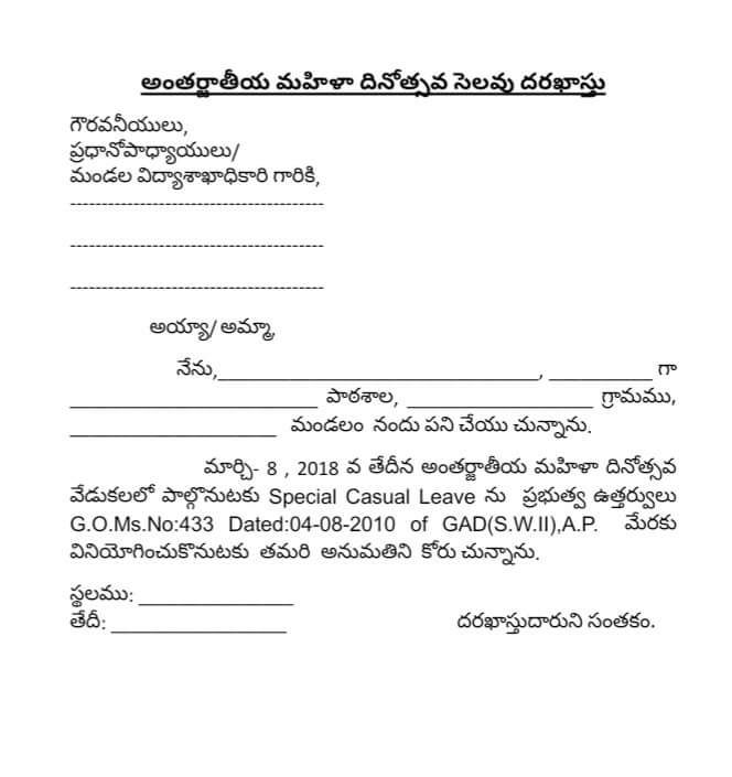 Model Application For Applying Spl.C.L On Womanu0027s Day  Leave Application Format