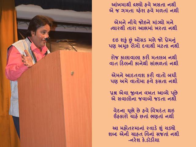 आंखमाथी द्रश्यो हवे खसता नथी Gujarati Gazal By Naresh K. Dodia