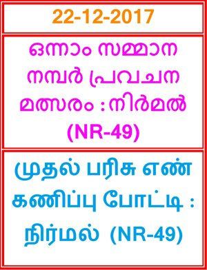 Kerala lottery First Prize Guessing competition NIRMAL NR-49