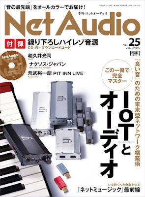 [雑誌] Net Audio(ネットオーディオ) Vol.25 Raw Download