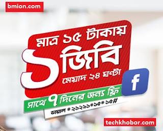 Robi-1GB-15Tk-Internet-Offer-&-Free-Facebook-7Days