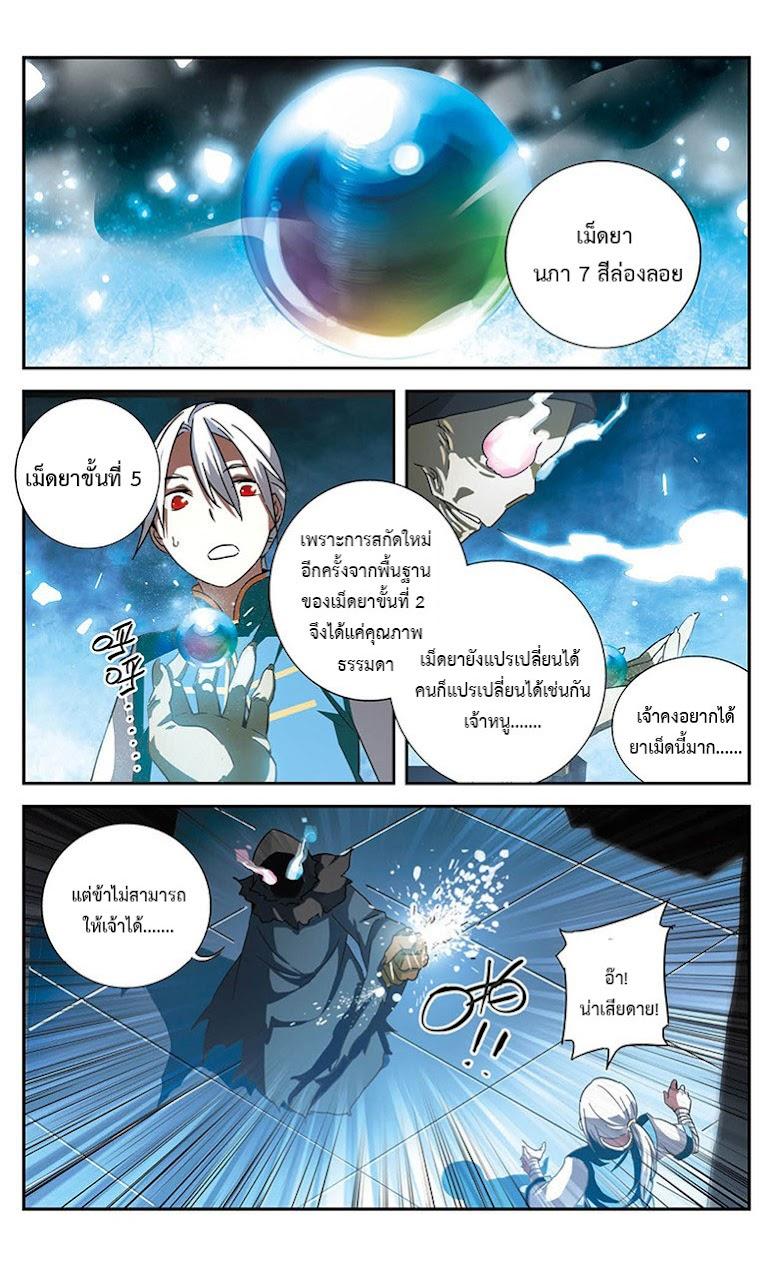 Doupo Cangqiong Yaolao - หน้า 20