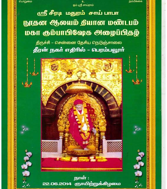 Sai baba temple Maha Kumbabishegam