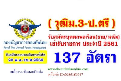 กองบัญชาการกองทัพไทย เปิดรับสมัครสอบเข้ารับราชการ และเป็นพนักงานราชการ จำนวน 137 อัตรา สมัครทางอินเทอร์เน็ต ตั้งแต่วันที่ 20 พฤศจิกายน - 1 ธันวาคม 2560