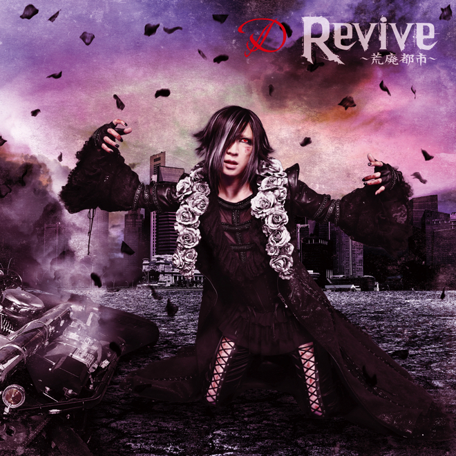 D - Revive〜Kouhaitoshi〜 - Limitada Tipo B