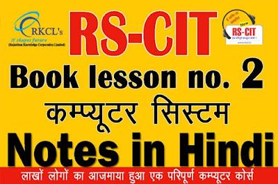 """rs cit notes in hindi"" ""rscit notes"" ""rs cit question"" ""rs cit online"" ""RSCIT Book Chapter- Computer System"" ""Computer System notes in Hindi"" ""computer notes in hindi""  ""rscit computer course notes chapter wise"" ""rscit notes in hindi"" ""rscit book chapter- Computer System notes in hindi"" ""rscit important notes in hindi"" ""rscit exam notes in hindi"" ""Learn rscit"" ""learnRSCIT.com"" ""rkcl"" ""rscit"" ""rs cit"" ""rscit course"" ""rscit online"""