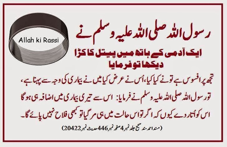 Islamic Hadees in urdu