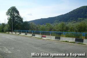 Міст біля зупинки в с.Корчин