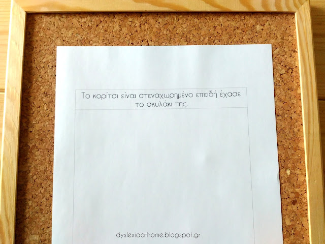 Δείξε μη λες! Μια πρωτότυπη μέθοδος γραφής για παιδιά με δυσλεξία!