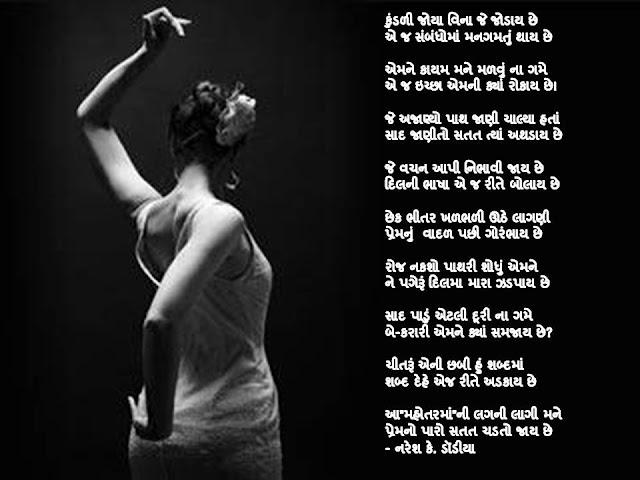 Kundali Joya Vina Je Jodai Che Gujarati Gazal By Naresh K. Dodia