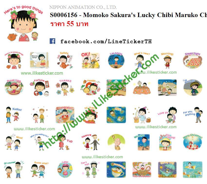 Momoko Sakura's Lucky Chibi Maruko Chan