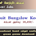 Circuit Bungalow Keeper - கரையோரம் பேணல் மற்றும் கரையோர மூலவள முகாமை திணைக்களம்