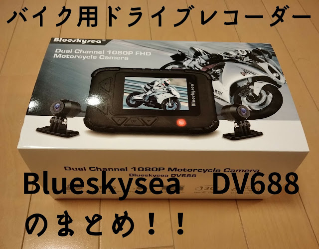 Blueskysea DV688の写真