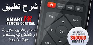 تطبيق التحكم بالتلفاز عن بعد SureMote للاندرويد