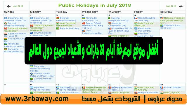 أفضل موقع لمعرفة أيام الاجازات والأعياد لجميع دول العالم