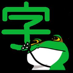 Kanji&Frog Sticker