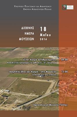 Διεθνής ημἐρα μουσείων στο Αρχαιολογικό Μουσείο Πέλλας