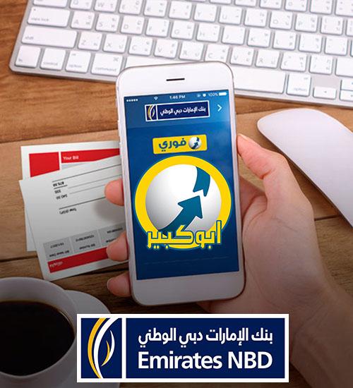 ادفع فواتيرك من خلال فوري لعملاء بنك الامارات دبي الوطنى