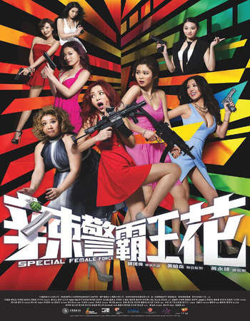 Poster Of Special Female Force In Dual Audio Hindi Chinese 300MB Compressed Small Size Pc Movie Free Download Only At worldfree4u.com