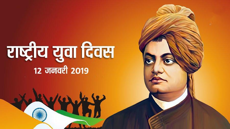 Swami Vivekananda's birthday will be on 12 January world youth Day स्वामी विवेकानंद के जन्मदिन 12 जनवरी को होगा सामूहिक सूर्य नमस्कार