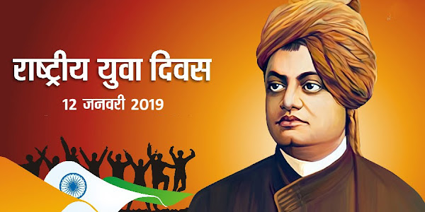 स्वामी विवेकानंद के जन्मदिन 12 जनवरी (युवा दिवस) पर होगा सामूहिक सूर्य नमस्कार