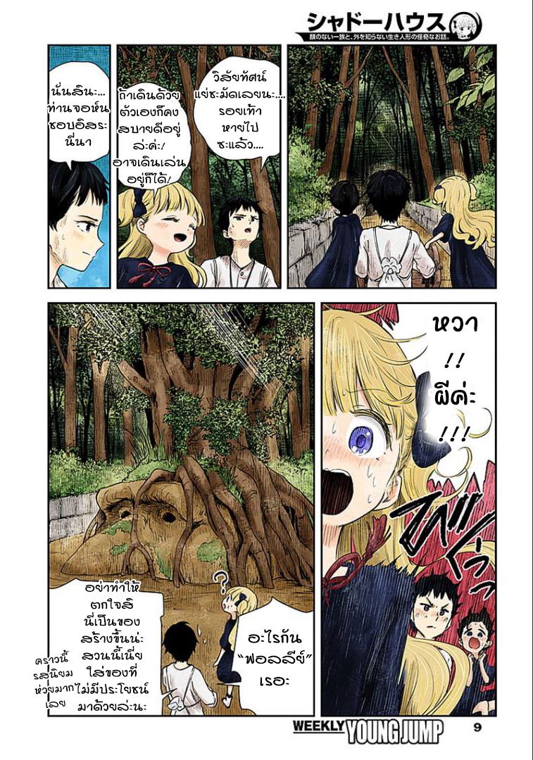 อ่านการ์ตูน Shadows House ตอนที่ 31 หน้าที่ 9