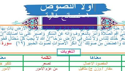 """مذكرة اللغة العربية للصف الثاني الاعدادي ترم اول """"المنهج الجديد"""" 2017"""