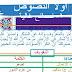 """مذكرة اللغة العربية للصف الثاني الاعدادي ترم اول """"المنهج الجديد"""" 2017 ورد"""
