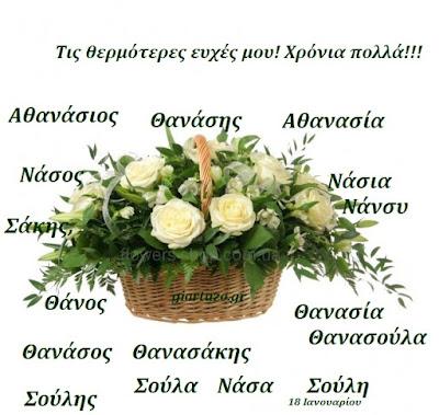 18 Ιανουαρίου  Σήμερα γιορτάζουν οι:  giortazo