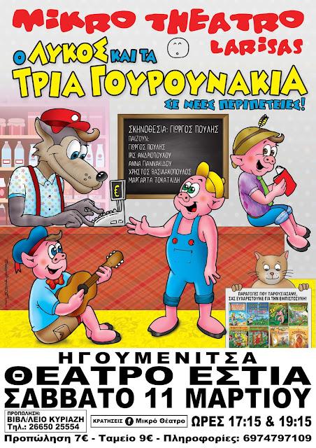 """Ηγουμενίτσα: Παιδική παράσταση """"Ο Λύκος και τα 7 Κατσικάκια"""" - Κερδίστε 2 διπλές προσκλήσεις"""