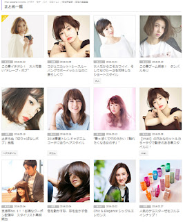 http://beautynavi.woman.excite.co.jp/salon/matomes/20724