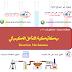 ميكانيكة التفاعل الكيميائي  Reaction Mechanism