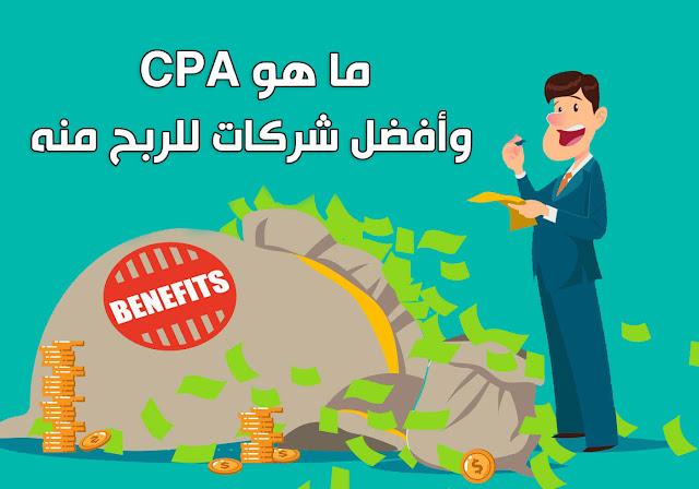 ما هو الربح من CPA وما هى أفضل شركات CPA للربح منها