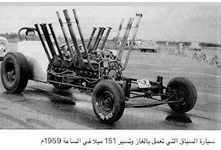 سيارة سباق تعمل على الغاز وتسير 151 ميل في الساعة تم صنعها عام 1959م