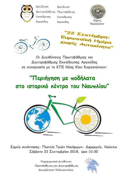 Ποδηλατοδρομία: Περιήγηση με ποδήλατα στο Ιστορικό Κέντρο του Ναυπλίου