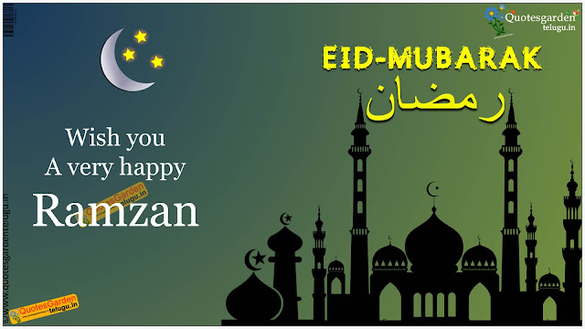 Ramzan Greetings Quotes Wallpapers - Best Ramzan Quotes - Nice Ramzan images wallpapers